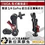 數位黑膠兔【 WOA2 雙頭 1/ 4 GoPro 鋁合金 ...