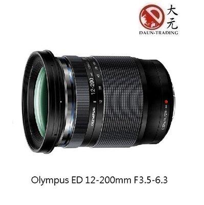 *大元˙台南*【現金優惠】OlympusED 12-200mm F3.5-6.3 旅遊鏡 公司貨
