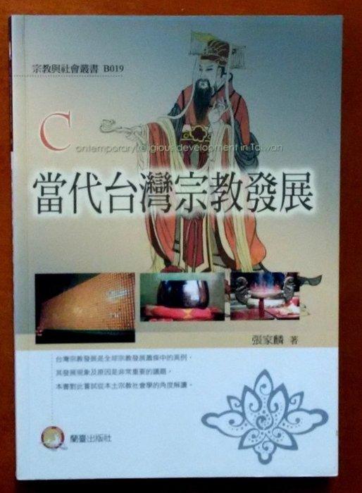 【探索書店184】當代台灣宗教發展 張家麟 蘭臺出版社 有泛黃 ISBN:9789867626790 170601
