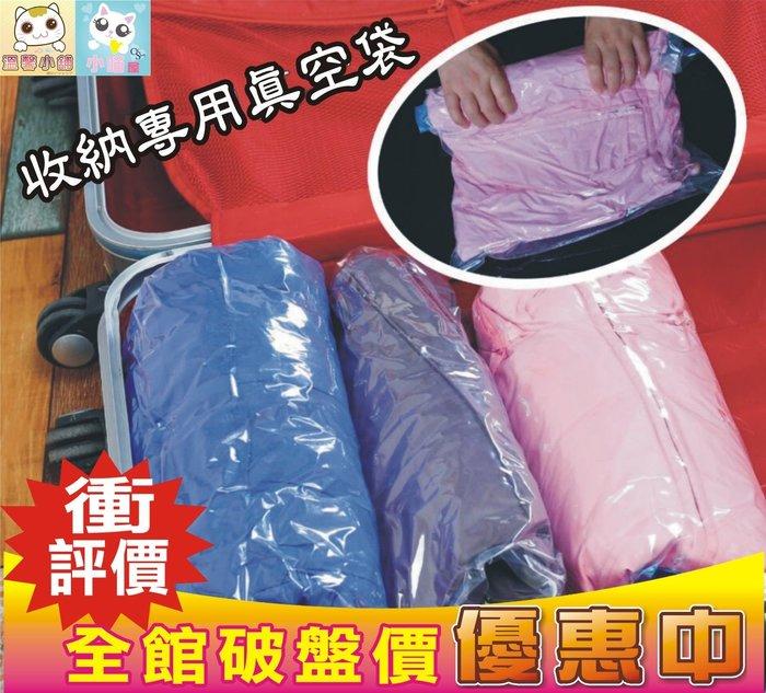 [溫馨小舖]238.手捲真空收納袋 手捲真空壓縮袋 收納袋 40*50cm