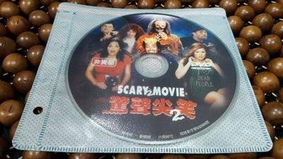 二手原版DVD VIDEO (非賣品)  驚聲尖笑 2  SCARY MOVIE 2