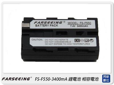 ☆閃新☆Farseeing 凡賽 F550 相容電池 LED燈長效供電電池 FS-F550-3400mA(公司貨)