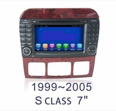 大新竹汽車影音 賓士99-05 S-CLASS專用安卓機 7吋螢幕 台灣設計組裝 系統穩定順暢