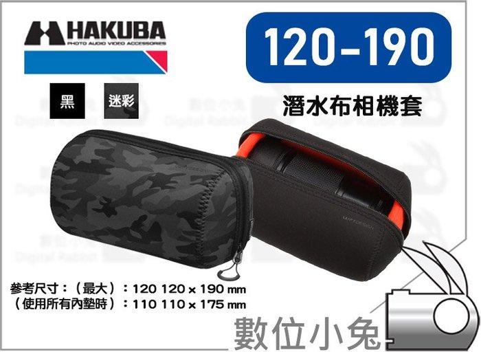 數位小兔【HAKUBA 120-190 迷彩 潛水布 鏡頭袋】保護包 相機包 鏡頭桶