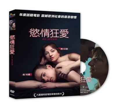 [DVD] - 慾情狂愛 An Affair ( 采昌正版) - 預計6/7發行