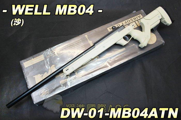 【翔準軍品AOG】WELL MB04(沙) 狙擊槍 手拉 空氣槍 BB 彈 生存遊戲 DW-MB04ATN