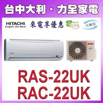 A16【台中-專攻冷氣專業技術安裝另計】【HITACHI日立】【RAS-22UK/RAC-22UK】來電享優惠