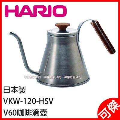 HARIO V60 木把手  復古不銹鋼細口壺  VKW-120-HSV 細口手沖壺 日本製  1.2L  日本代購