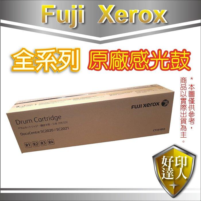 【好印達人+含發票】富士全錄Fuji Xerox 原廠感光鼓/感光滾筒 CT351053 適用SC2020/SC2022