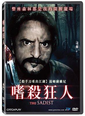 [DVD] - 嗜殺狂人The Sadist ( 威望正版 ) - 預12/20發