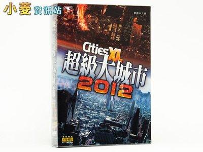 小菱資訊站《超級大城市 XL 2012》中文版~全新品、全館滿999免郵