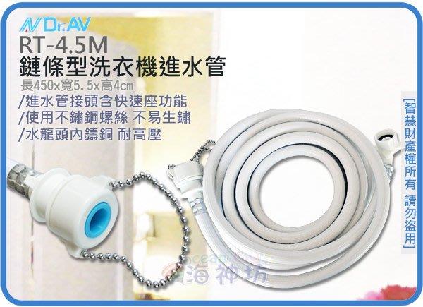 =海神坊=RT-4.5M NDRAV 鏈條型洗衣機進水管 全自動洗衣機專用 各種品牌適用 洗濯機 15呎/450cm
