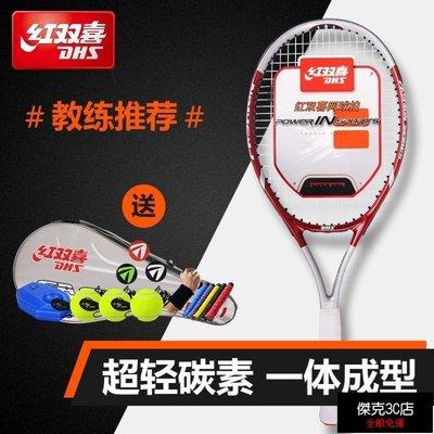【促銷免運】紅雙喜網球拍單人帶線回彈大學生初學者女訓練器雙人套裝專業碳素【傑克3C店】