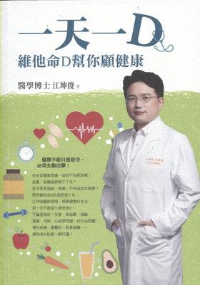 蟹子魚的家:二手書~時報~一天一D:維他命D幫你顧健康~江坤俊~滿718元免運費