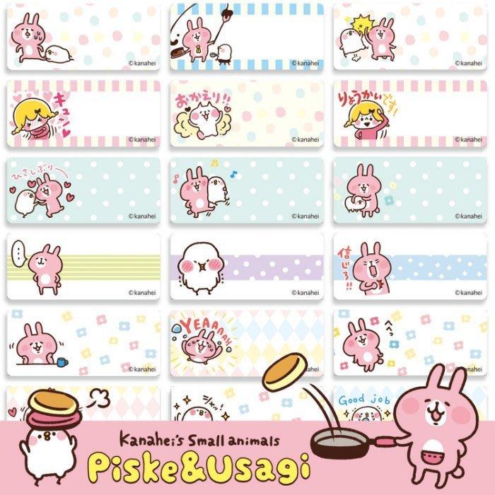 熊爸印&貼 卡娜赫拉 kanahei 經典LINE 姓名貼紙 絕對正版 兔兔 貼紙 標籤 165張120元