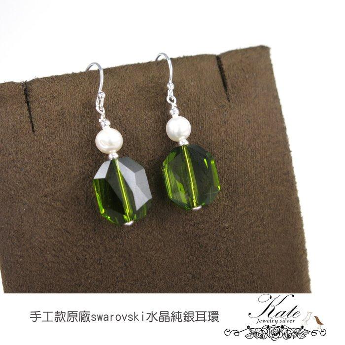 純銀耳環  銀飾  SWAROVSKI水晶  閃亮橄欖綠 天然珍珠 手工 925純銀耳環/生日禮物情人禮物/KATE銀飾