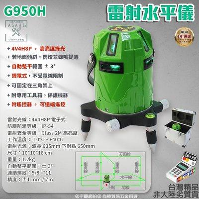 ㊣宇慶S鋪㊣可刷卡分期|G950H|日本ASAHI 電子式雷射 綠光水平儀 全自動整平4V4H8P 升級無線遙控 真綠光