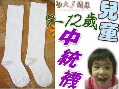 O-47-3兒童素面中統襪【大J襪庫】及膝襪長統襪-可愛男童女童襪白色長襪-9-12歲國小學生襪唱歌音樂班跳舞襪套-棉襪