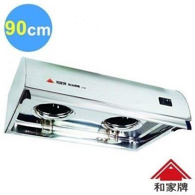 可刷卡 和家牌 抽油煙機 / 排油煙機 / 除油煙機 H-900 / H900 90公分 靜音設計 台灣製造 保固一年