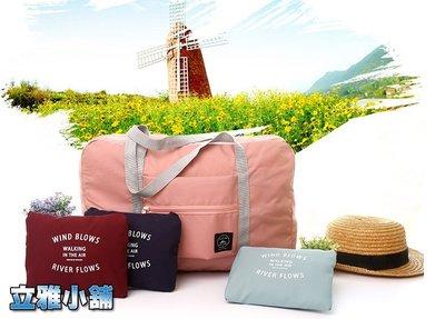 【立雅小舖】韓式摺疊單肩行李箱拉桿收納袋《拉桿收納袋LY0020》