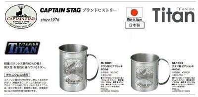 現貨日本製鹿牌M-1001 CAPTAIN STAG 鈦金屬製鈦杯/鋼杯600ml 比不鏽鋼安全耐用無金屬味中鋼鈦杯鈦碗
