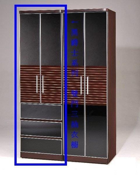 桃園國際二手貨中心 --- 紳士風格2 X 7尺衣櫥
