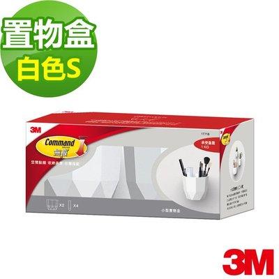 3M 無痕 LIFESTYLE~小型置物盒 白色 2入一組