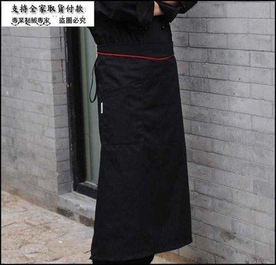 廚師大圍裙 黑色搭紅牙邊西餐廳咖啡廳廚...