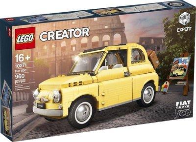 LEGO 樂高 10271 【樂高熊】 CREATOR系列 飛雅特 Fiat 500 全新未拆 保證正版