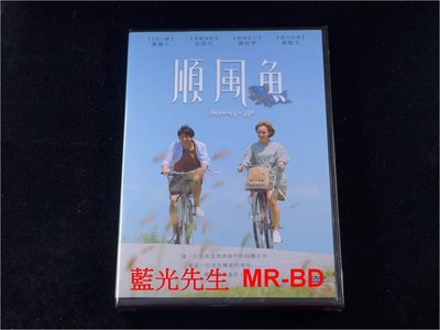 [DVD] - 順風魚 Happiness of Fish ( 台灣正版 )