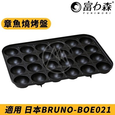 【超越巔峰】富力森 FURIMORI 章魚燒烤盤/可用於BRUNO BOE021/BRUNO BOE021-NABE