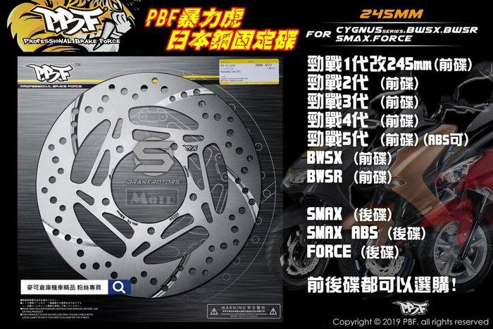 ☆麥可倉庫機車精品☆【暴力虎 PBF 競技款 日本鋼 固定 碟盤】245mm 下單區
