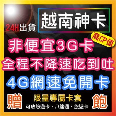 """越南網卡 5天 4G網路 高速不降速 """"非便宜3G卡"""" 越南上網卡 北越 南越 中越 下龍灣 陸龍灣 芽莊 胡志明 峴港"""