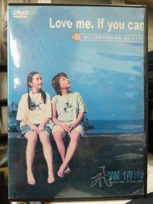 挖寶二手片-K09-162-正版DVD-華語【飛躍情海】-本片入圍第40屆金馬獎 最佳女主角(直購價)