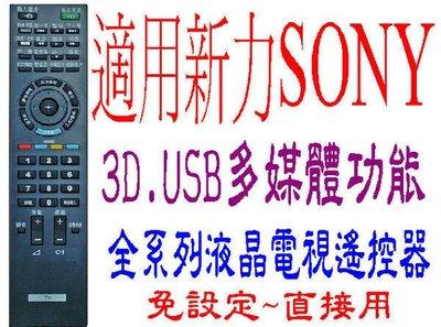 新力SONY液晶電視遙控器適用RM-CD005 RM-CD006/CD007 CD010 CD012 CD015 59