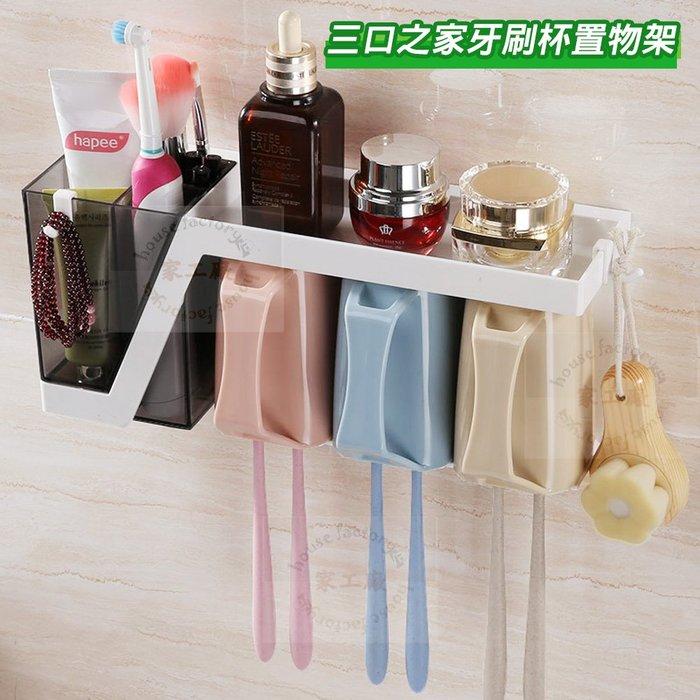無痕貼 三口之家 牙刷杯置物架 (超取限二件)浴室刷架 置物架 收納架 黑人牙膏 漱口水