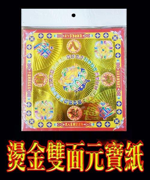 §福氣啦開運工藝§金香紙/ 祈福金紙 /消災金紙 /燙金元寶紙-五路財神