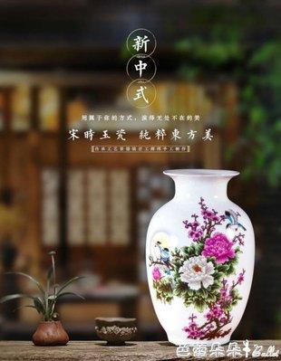 花瓶景德鎮小花瓶陶瓷器裝飾擺件客廳插花現代家居簡約電視櫃