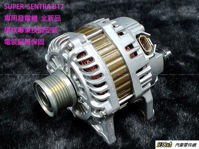 938嚴選 日產 SUPER SENTRA B17 發電機 全新品 110A含發電機單向惰輪 SUPERSENTRA