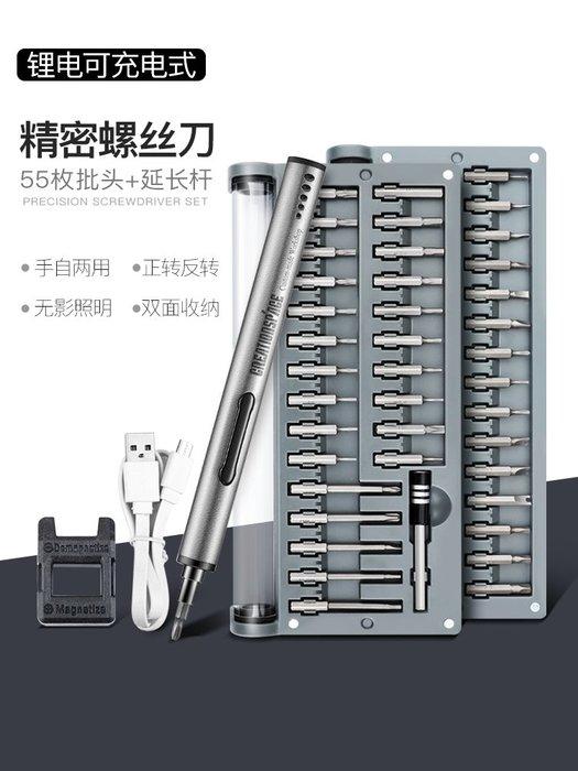 888利是鋪-精修電動螺絲刀充電式小型套裝迷你手機拆機維修工具一字十字三角#螺絲刀