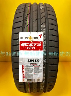 全新輪胎 錦湖輪胎 KUMHO ECSTA PS71 225/45-19 96Y 韓國製造 (含裝)