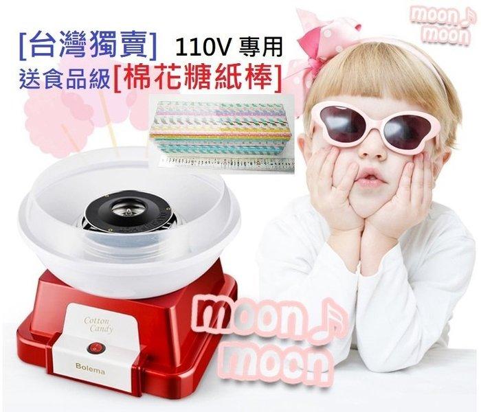 免運🍭二代款銅管加熱🍬【MoonMoon樂園】棉花糖機 兒童棉花糖機 硬糖 家用 DIY 室內 家庭 棉花糖
