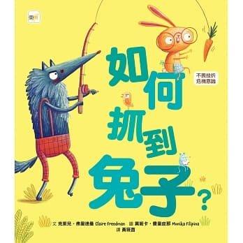 【小幫手2館】東雨  如何抓到兔子?(品格教育繪本:不畏挫折/危機意識)