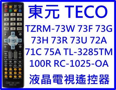東元液晶電視遙控器 LED/LED 全適用88M 88E 88J 14B 100R TZRM-73系列 RC-1025