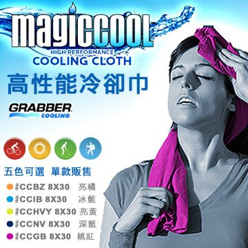 【ARMYGO】Grabber Magic Cool高性能冷卻巾