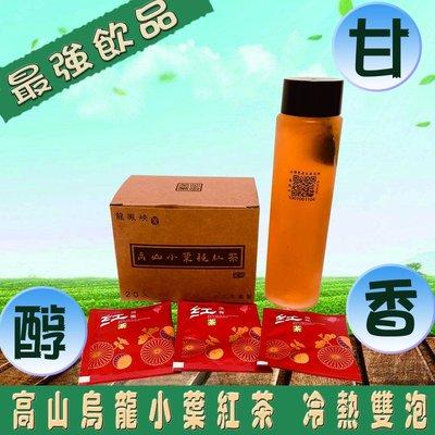 《山立茶業》紅茶包 紅茶 高山烏龍小葉紅 耐泡 甘甜順口 black tea of Taiwan flavor