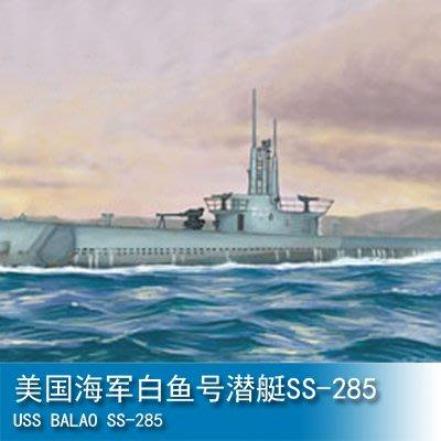小號手 1/700 美國海軍白魚號潛艇SS-285 87011