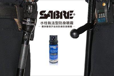 【皓翔安全館】SABRE 沙豹 防身噴霧器-水柱 執法型 (52H2010)