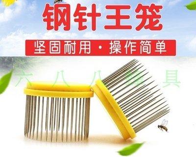 【688蜂具】不銹鋼針式王籠 囚王籠 野蜂洋蜂通用 蜂具 中蜂 土蜂 養蜂工具 針扎式 隔離蜂王