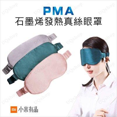 小米 PMA 石墨烯發熱真絲眼罩 有保固 熱敷眼罩 小米眼罩 usb蒸氣眼罩 加熱 眼罩 溫熱眼罩 蒸汽眼罩 USB眼罩